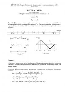 Решение задачи 1, задания №2 курсовой по ТОЭ, СВФУ, Вариант 18
