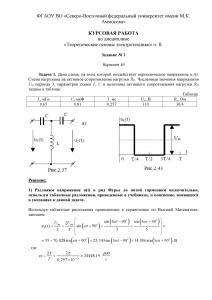 Решение задачи 1, задания №2 курсовой по ТОЭ, СВФУ, Вариант 40