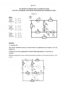 Решение РГР №1 по ТОЭ «Расчёт сложной электрической цепи постоянного тока», ДВГУПС, Шифр 181