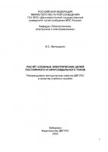 Решебник РГР №1 по ТОЭ «Расчёт сложной электрической цепи постоянного тока», ДВГУПС