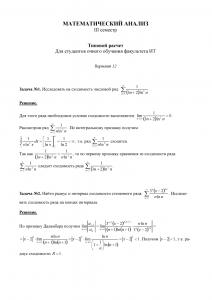 Типовой расчет по Математическому Анализу, III семестр, ИТ, МГТУ МИРЭА, Вариант 12