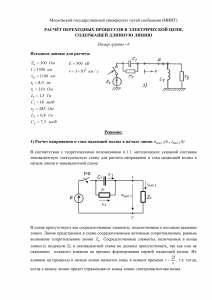 Решение домашнего задания «Расчёт переходных процессов в электрической цепи, содержащей длинную линию», Группа 6, Схема 3, МИИТ
