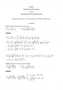Решение типового расчета по Математическому Анализу, II семестр, ВМС и Кибернетика, МГТУ МИРЭА, Вариант 15