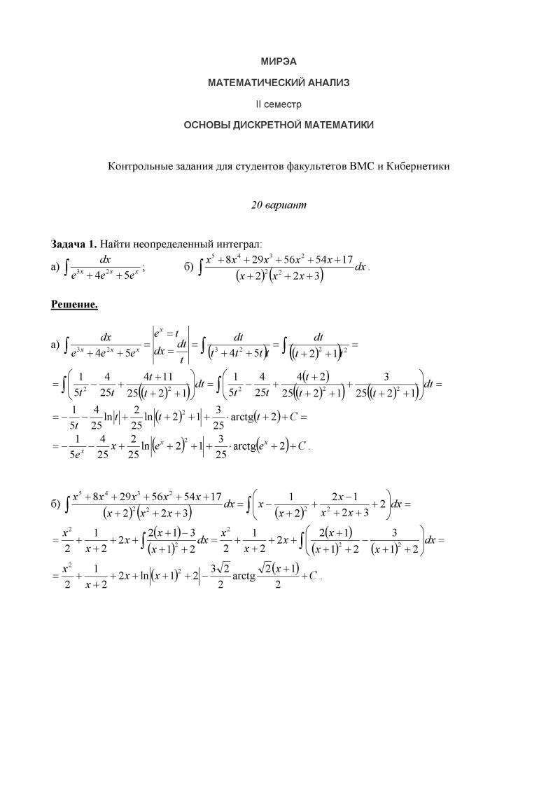 Решения типовых задач по математическому анализу решение задач с пояснениями