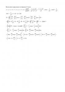 Решение типового расчета по Математическому Анализу, II семестр, ВМС и Кибернетика, МГТУ МИРЭА, Вариант 20
