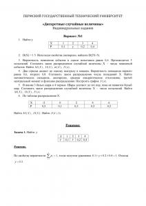 Решение индивидуального задания «Дискретные случайные величины», Вариант 1, ПГТУ
