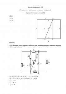Решение КР №1 по ОТЦ, ПГНИУ (ПГТУ), Вариант 27, Специальность КЗИ