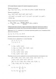 Решение КР №1 по ОТЦ, ПГНИУ (ПГТУ), Вариант 30, Специальность КЗИ