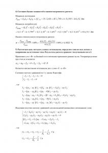 Решение КР №1 по ОТЦ, ПГНИУ (ПГТУ), Вариант 39, Специальность КЗИ