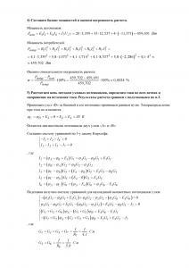 Решение КР №1 по ОТЦ, ПГНИУ (ПГТУ), Вариант 47, Специальность КЗИ