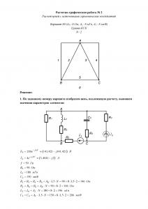 Решение РГР №2 по ОТЦ, ПГНИУ (ПГТУ), Вариант 80, Специальность КСК