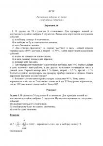 Решение расчетного задания по теме «Случайные события», Вариант 16, ПГТУ