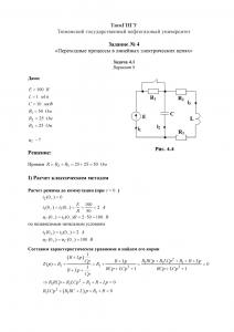Решение задачи 4.1 (Задание №4) по ТОЭ, Вариант 9, ТюмГНГУ