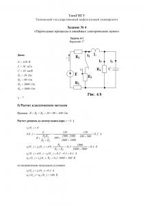 Решение задачи 4.1 (Задание №4) по ТОЭ, Вариант 17, ТюмГНГУ