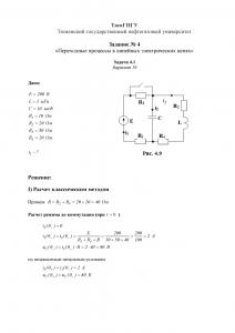 Решение задачи 4.1 (Задание №4) по ТОЭ, Вариант 19, ТюмГНГУ