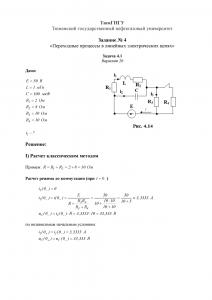 Решение задачи 4.1 (Задание №4) по ТОЭ, Вариант 20, ТюмГНГУ