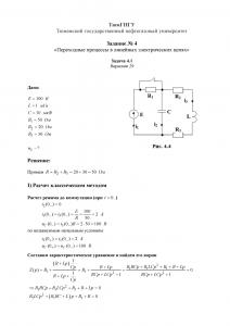 Решение задачи 4.1 (Задание №4) по ТОЭ, Вариант 29, ТюмГНГУ