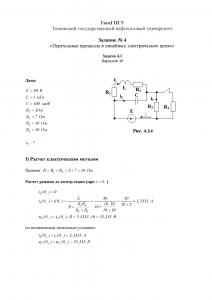 Решение задачи 4.1 (Задание №4) по ТОЭ, Вариант 40, ТюмГНГУ