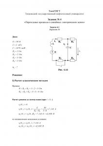 Решение задачи 4.1 (Задание №4) по ТОЭ, Вариант 56, ТюмГНГУ