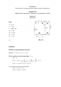 Решение задачи 4.1 (Задание №4) по ТОЭ, Вариант 66, ТюмГНГУ