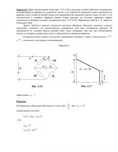 Решение задачи 4.2 (Задание №4) по ТОЭ, Вариант 1, ТюмГНГУ