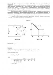 Решение задачи 4.2 (Задание №4) по ТОЭ, Вариант 4, ТюмГНГУ
