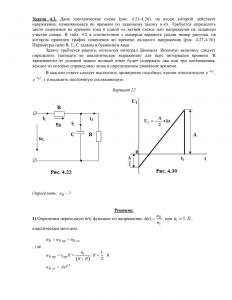 Решение задачи 4.2 (Задание №4) по ТОЭ, Вариант 22, ТюмГНГУ