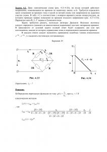 Решение задачи 4.2 (Задание №4) по ТОЭ, Вариант 39, ТюмГНГУ