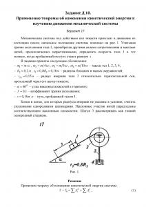 Решение задачи Д10, Вариант 17, Яблонский А.А.