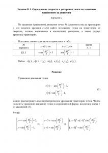 Решение задачи К1, Вариант 3, Яблонский А.А.