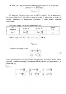 Решение задачи К1, Вариант 15, Яблонский А.А.
