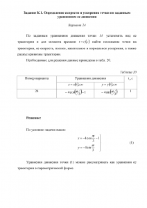 Решение задачи К1, Вариант 24, Яблонский А.А.