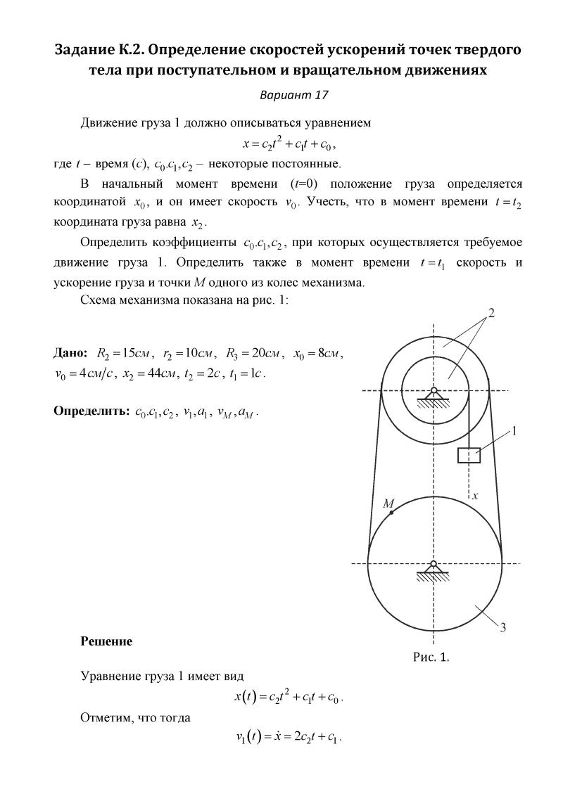 Решение задач по термеху c алгоритм решения задач с помощью уравнения