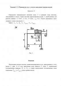Решение задачи С5, Вариант 24, Яблонский А.А.