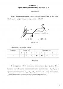 Решение задачи С7, Вариант 30, Яблонский А.А.