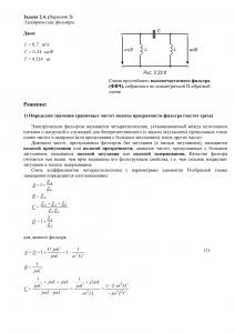 Решение задачи 2.4, вариант 5, Л.А.Бессонов, ТОЭ