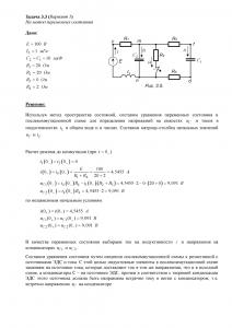 Решение задачи 3.3, вариант 1, Л.А.Бессонов, ТОЭ