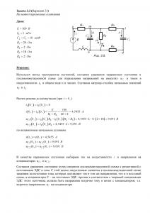 Решение задачи 3.3, вариант 21, Л.А.Бессонов, ТОЭ