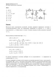 Решение задачи 3.3, вариант 61, Л.А.Бессонов, ТОЭ