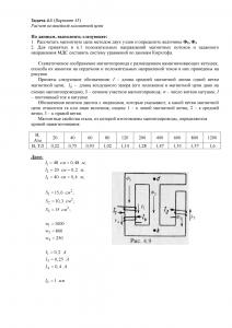 Решение задачи 4.1, вариант 45, Л.А.Бессонов, ТОЭ