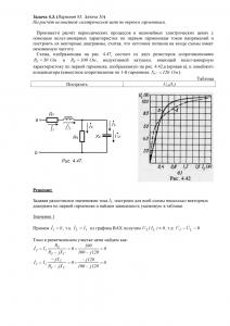 Решение задачи 4.3, вариант 85, Л.А.Бессонов, ТОЭ