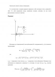 Решение задачи 5.3, Вариант 25, Л.А.Бессонов, ТОЭ
