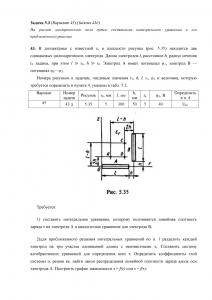 Решение задачи 5.3, Вариант 45, Л.А.Бессонов, ТОЭ