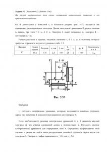 Решение задачи 5.3, Вариант 65, Л.А.Бессонов, ТОЭ