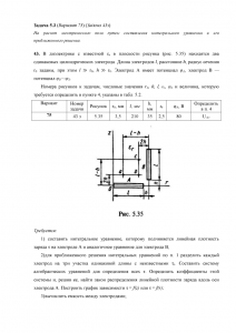 Решение задачи 5.3, Вариант 75, Л.А.Бессонов, ТОЭ