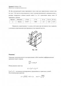 Решение задачи 12д, (Задание 6), Л.А.Бессонов, ТОЭ