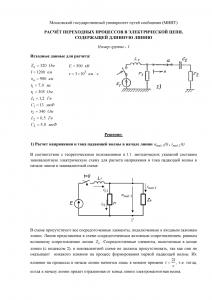 Решение домашнего задания «Расчёт переходных процессов в электрической цепи, содержащей длинную линию», Группа 1, Схема 2, МИИТ