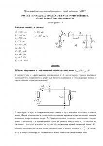 Решение домашнего задания «Расчёт переходных процессов в электрической цепи, содержащей длинную линию», Группа 1, Схема 4, МИИТ