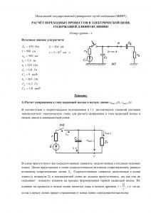 Решение домашнего задания «Расчёт переходных процессов в электрической цепи, содержащей длинную линию», Группа 4, Схема 16, МИИТ