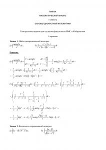Решение типового расчета по Математическому Анализу, II семестр, ВМС и Кибернетика, МГТУ МИРЭА, Вариант 1